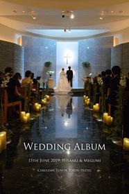 セルリアンタワー東急ホテルの結婚式。