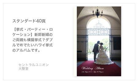 【挙式・パーティー・ロケーション】新郎新婦のご両親も模擬挙式?ダブルでめでたいハワイ挙式のアルバムです。