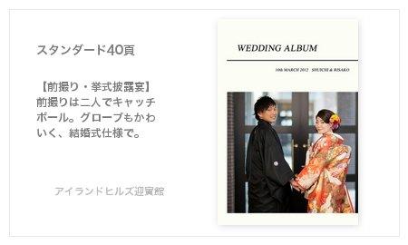 【前撮り・挙式披露宴】 前撮りは二人でキャッチボール。グローブもかわいく、結婚式仕様で。