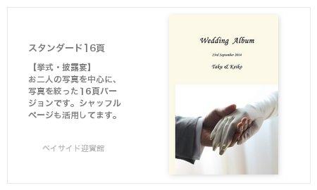 【挙式・披露宴】 お二人の写真を中心に、写真を絞った16頁バージョンです。シャッフルページも活用してます。