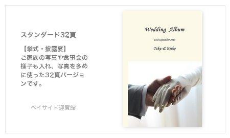 【挙式・披露宴】 ご家族の写真や食事会の様子も入れ、写真を多めに使った32頁バージョンです。