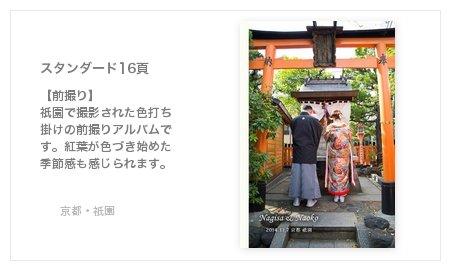 【前撮り】 祇園で撮影された色打ち掛けの前撮りアルバムです。紅葉が色づき始めた季節感も感じられます。