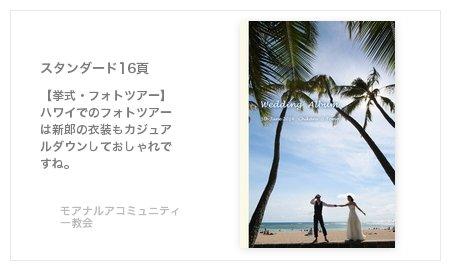 【挙式・フォトツアー】 ハワイでのフォトツアーは新郎の衣装もカジュアルダウンしておしゃれですね。