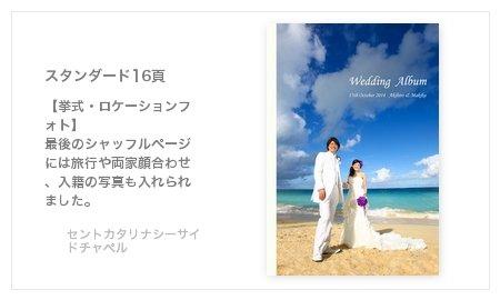 【挙式・ロケーションフォト】 最後のシャッフルページには旅行や両家顔合わせ、入籍の写真も入れられました。