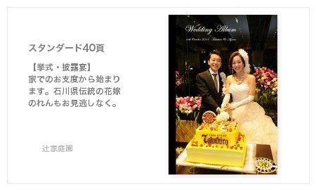 【挙式・披露宴】 家でのお支度から始まります。石川県伝統の花嫁のれんもお見逃しなく。