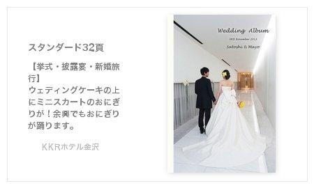 【挙式・披露宴・新婚旅行】 ウェディングケーキの上にミニスカートのおにぎりが!余興でもおにぎりが踊ります。