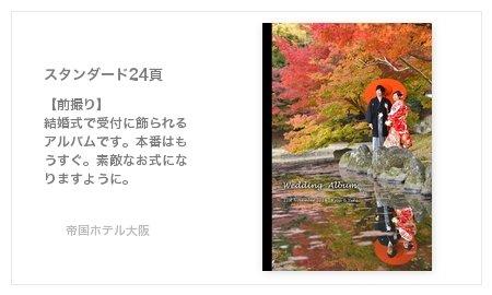 【前撮り】 結婚式で受付に飾られるアルバムです。本番はもうすぐ。素敵なお式になりますように。