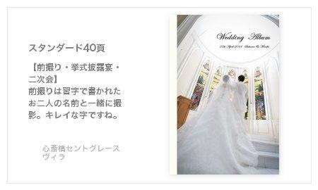 【前撮り・挙式披露宴・二次会】 前撮りは習字で書かれたお二人の名前と一緒に撮影。キレイな字ですね。