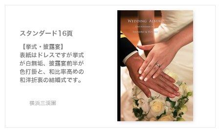 【挙式・披露宴】 表紙はドレスですが挙式が白無垢、披露宴前半が色打掛と、和比率高めの和洋折衷の結婚式です。