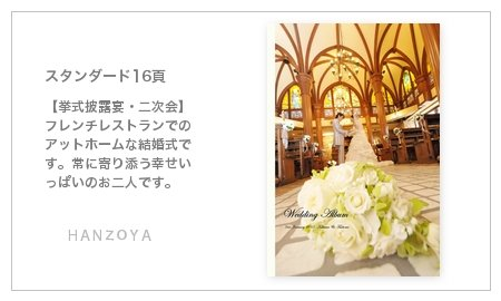 【挙式披露宴・二次会】 フレンチレストランでのアットホームな結婚式です。常に寄り添う幸せいっぱいのお二人です。