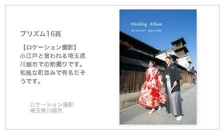 【ロケーション撮影】 小江戸と言われる埼玉県川越市での前撮りです。和風な町並みで有名だそうです。