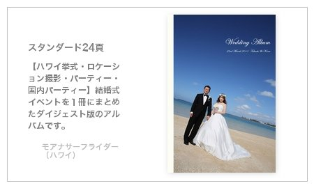 【ハワイ挙式・ロケーション撮影・パーティー・国内パーティー】結婚式イベントを1冊にまとめたダイジェスト版のアルバムです。
