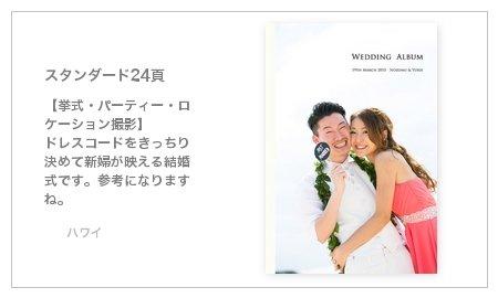 【挙式・パーティー・ロケーション撮影】 ドレスコードをきっちり決めて新婦が映える結婚式です。参考になりますね。