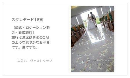 【挙式・ロケーション撮影・新婚旅行】 旅行は清涼飲料水のCMのような爽やかなお写真です。夏ですね。