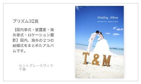 【国内挙式・披露宴・海外挙式・ロケーション撮影】国内、海外の2つの結婚式をまとめたアルバムです。