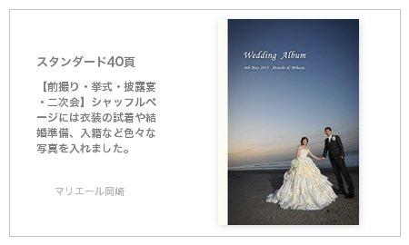 【前撮り・挙式・披露宴・二次会】シャッフルページには衣装の試着や結婚準備、入籍など色々な写真を入れました。