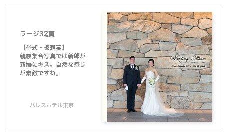 【挙式・披露宴】 親族集合写真では新郎が新婦にキス。自然な感じが素敵ですね。