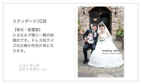 【挙式・披露宴】 小さなお子様と一緒の結婚式です。ドレス宛クイズの正解が何色か気になります。
