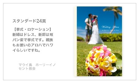 【挙式・ロケーション】 新婦はドレス、新郎は短パン姿で挙式です。親族もお揃いのアロハでハワイらしいですね。