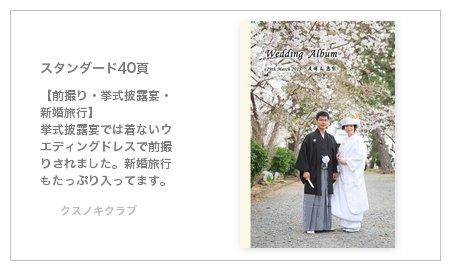 【前撮り・挙式披露宴・新婚旅行】 挙式披露宴では着ないウエディングドレスで前撮りされました。新婚旅行もたっぷり入ってます。