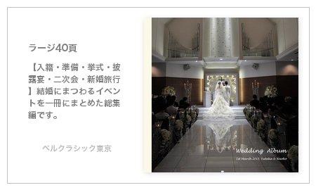 【入籍・準備・挙式・披露宴・二次会・新婚旅行】結婚にまつわるイベントを一冊にまとめた総集編です。