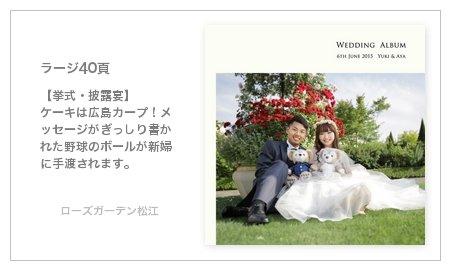 【挙式・披露宴】 ケーキは広島カープ!メッセージがぎっしり書かれた野球のボールが新婦に手渡されます。