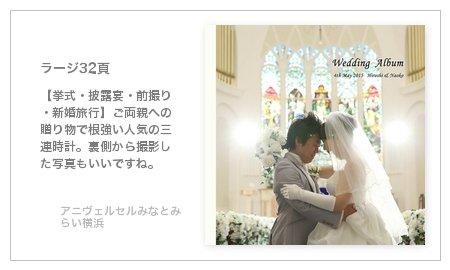 【挙式・披露宴・前撮り・新婚旅行】ご両親への贈り物で根強い人気の三連時計。裏側から撮影した写真もいいですね。