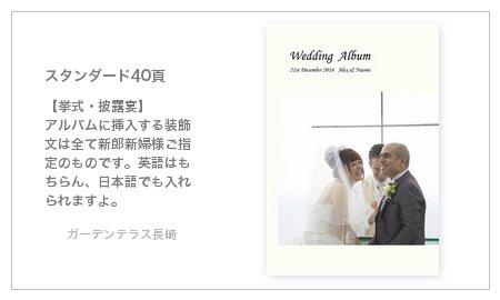 【挙式・披露宴】 アルバムに挿入する装飾文は全て新郎新婦様ご指定のものです。英語はもちらん、日本語でも入れられますよ。