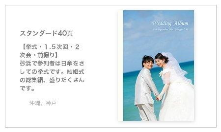 【挙式・1.5次回・2次会・前撮り】 砂浜で参列者は日傘をさしての挙式です。結婚式の総集編、盛りだくさんです。