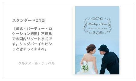 【挙式・パーティー・ロケーション撮影】石垣島での国内リゾート挙式です。リングボーイもビシっときまってますね。