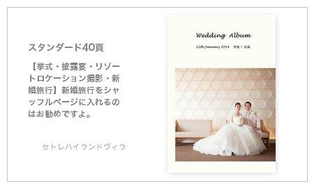 【挙式・披露宴・リゾートロケーション撮影・新婚旅行】新婚旅行をシャッフルページに入れるのはお勧めですよ。