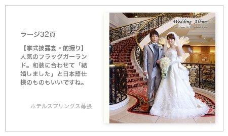 【挙式披露宴・前撮り】 人気のフラッグガーランド。和装に合わせて「結婚しました」と日本語仕様のものもいいですね。