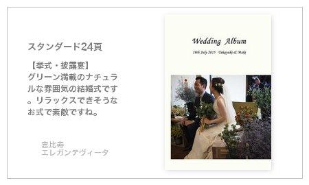 【挙式・披露宴】 グリーン満載のナチュラルな雰囲気の結婚式です。リラックスできそうなお式で素敵ですね。