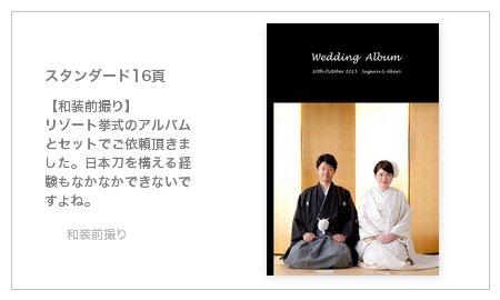 【和装前撮り】 リゾート挙式のアルバムとセットでご依頼頂きました。日本刀を構える経験もなかなかできないですよね。