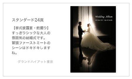 【挙式披露宴・前撮り】すっきりシックな大人の雰囲気の結婚式です。 冒頭ファーストミートのシーンはドキドキしますね。