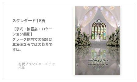 【挙式・披露宴・ロケーション撮影】 クラーク像前での撮影は北海道ならではの特典ですね。