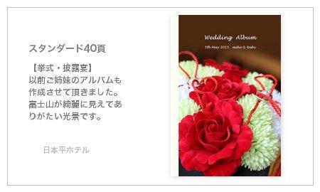 【挙式・披露宴】 以前ご姉妹のアルバムも作成させて頂きました。富士山が綺麗に見えてありがたい光景です。