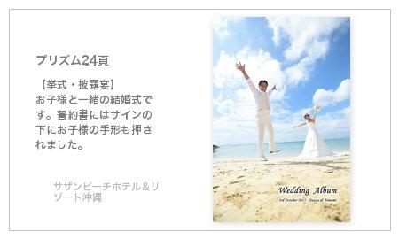 【挙式・披露宴】 お子様と一緒の結婚式です。誓約書にはサインの下にお子様の手形も押されました。