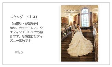 【前撮り・新婚旅行】 和装、カラードレス、ウエディングドレスでの撮影です。新婚旅行はディズニー三昧です。