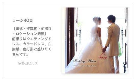 【挙式・披露宴・前撮り・ロケーション撮影】 前撮りはウエディングドレス、カラードレス、白無垢、色打掛と盛りだくさんです。