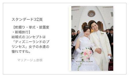 【前撮り・挙式・披露宴・新婚旅行】 結婚式のコンセプトは 「ディズニーランドのプリンセス」女子の永遠の憧れですね。