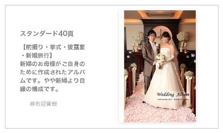 【前撮り・挙式・披露宴・新婚旅行】 新婦のお母様がご自身のために作成されたアルバムです。やや新婦より目線の構成です。