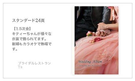 【1.5次会】 キティーちゃんが様々な衣装で飾られてます。 新婦もカラオケで熱唱です。