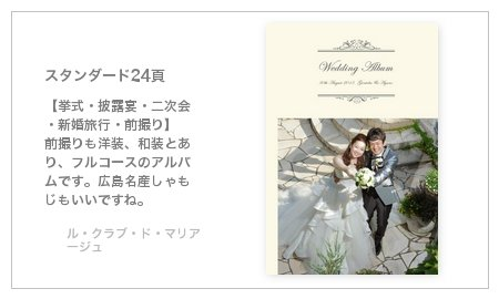 【挙式・披露宴・二次会・新婚旅行・前撮り】 前撮りも洋装、和装とあり、フルコースのアルバムです。広島名産しゃもじもいいですね。