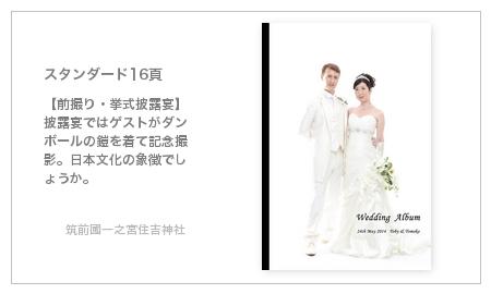 【前撮り・挙式披露宴】 披露宴ではゲストがダンボールの鎧を着て記念撮影。日本文化の象徴でしょうか。