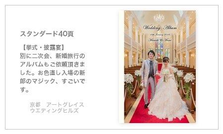 【挙式・披露宴】 別に二次会、新婚旅行のアルバムもご依頼頂きました。お色直し入場の新郎のマジック、すごいです。