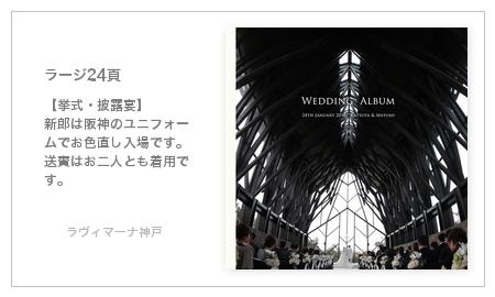 【挙式・披露宴】 新郎は阪神のユニフォームでお色直し入場です。送賓はお二人とも着用です。