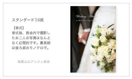 【挙式】 挙式後、教会内で撮影したお二人の写真はなんとなく幻想的です。裏表紙は後ろ姿のモノクロで。