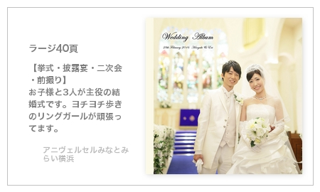 【挙式・披露宴・二次会・前撮り】 お子様と3人が主役の結婚式です。ヨチヨチ歩きのリングガールが頑張ってます。