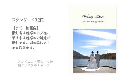 【挙式・披露宴】 撮影者は新婦のお父様、挙式中は新婦のご姉妹が撮影です。湖の美しさも花を沿えます。